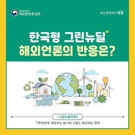 [네이버 포스트]한국형 그린뉴딜, 해외언론의 반응은?