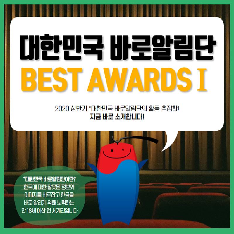 대한민국 바로알림단 BEST AWARDS Ⅰ