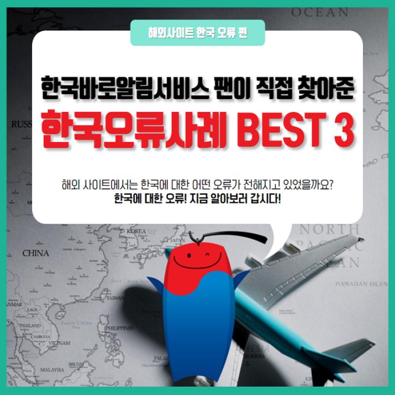 한국오류사례 BEST 3