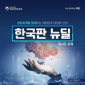 [네이버 포스트]'한국판 뉴딜' - 선도국가로 도약하는 대한민국 대전환