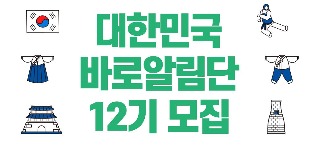 [제12기 대한민국 바로알림단]