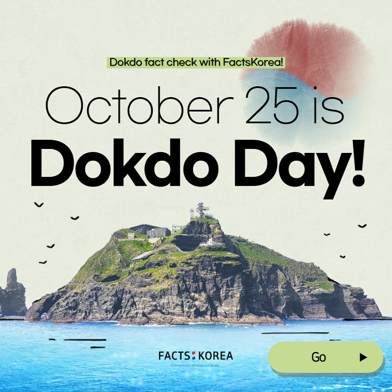 October 25 is Dokdo Day!