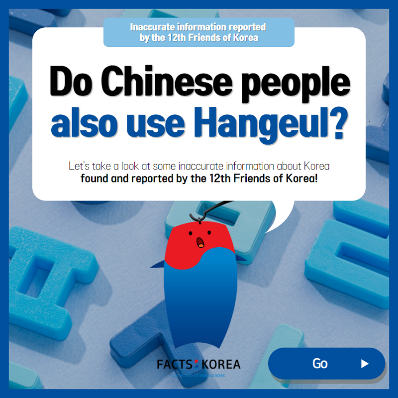 Do Chinese people also use Hangeul?
