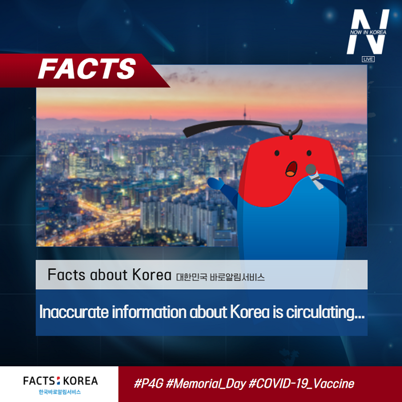 Inaccurate information about Korea is circulating...