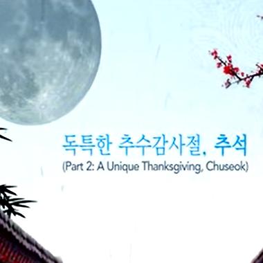 독특한 전통, 한국의 명절 2부 - 특별한 추수감사절, 추석