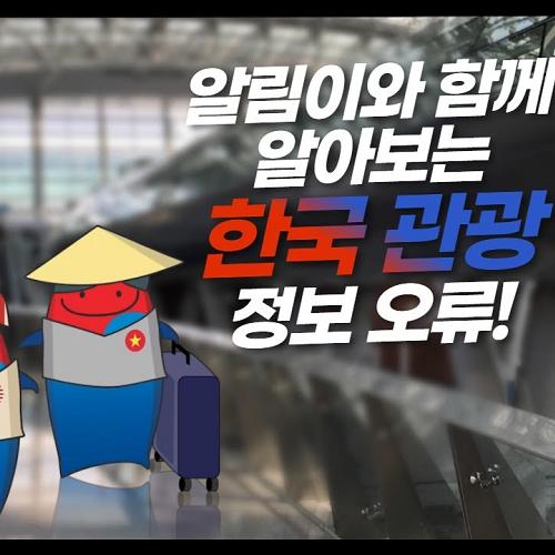 알림이와 함께 알아보는 '한국 관광 정보 오류' - 한국바로알림서비스