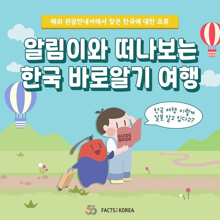 해외 관광안내서에서 찾은 한국에 대한 오류