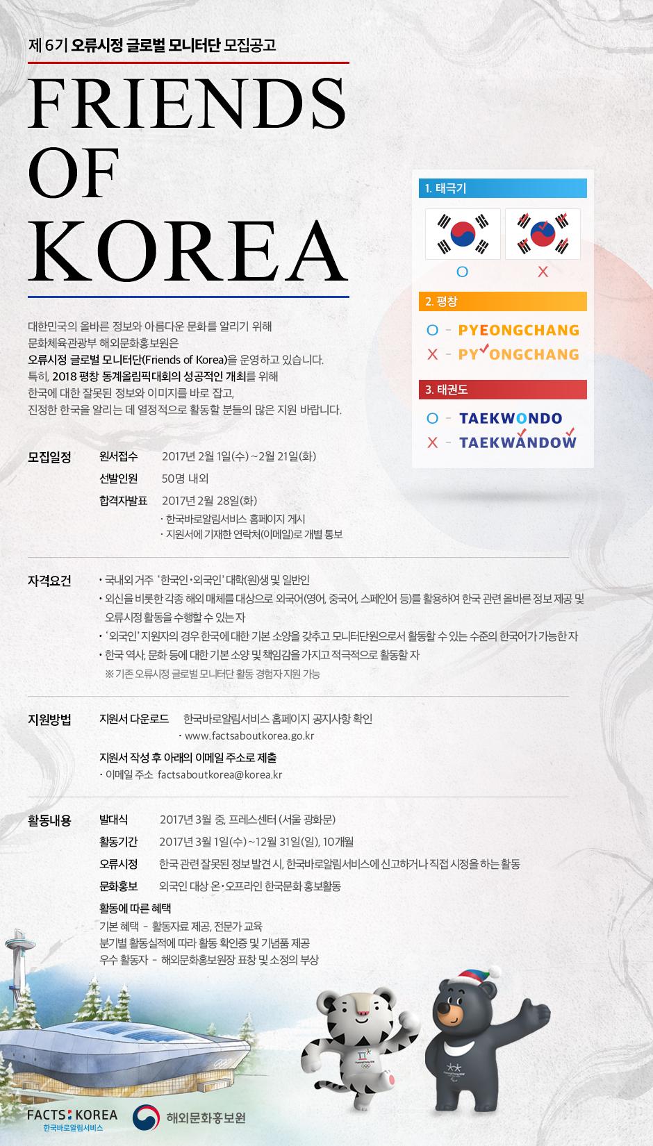 6th Friends of Korea Recruitment(saungkorea.com)